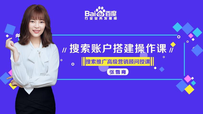 张雪雍搜索搭建授课.jpg
