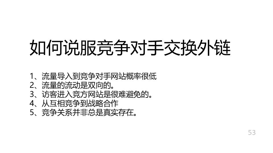 幻灯片53.PNG
