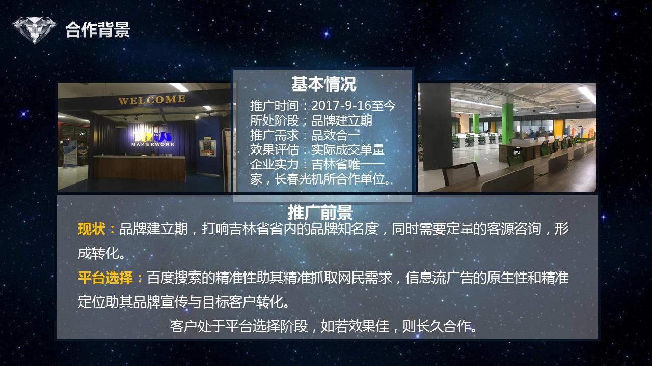 长光工程师百度信息流推广案例-金佳.png
