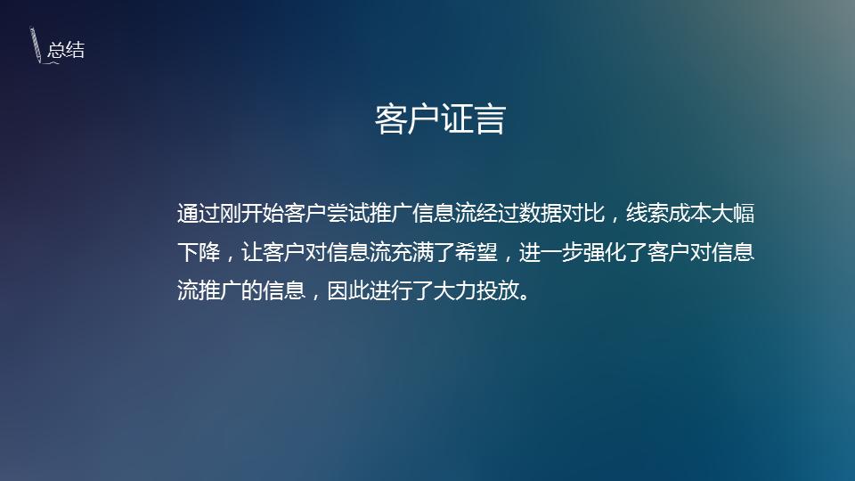 Feed案例-综合投放-陕西博德-史文斌02.png
