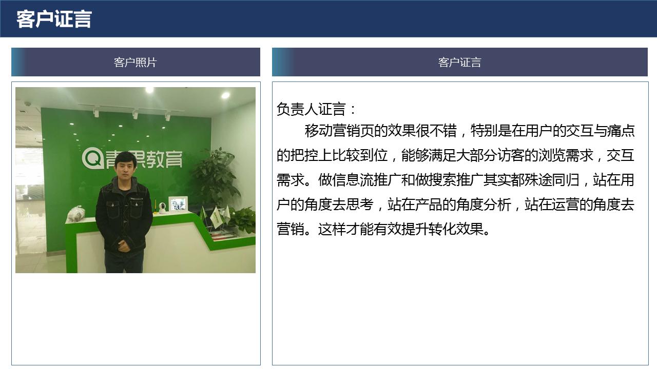 直销移动营销页标杆-北京青果时代教育.png