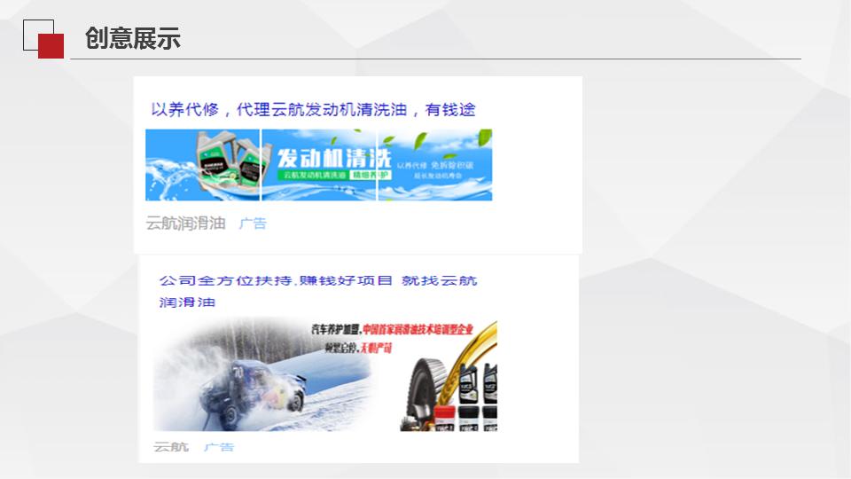 山东开创--刘玉腾 --新能源材料研发行业-11.png