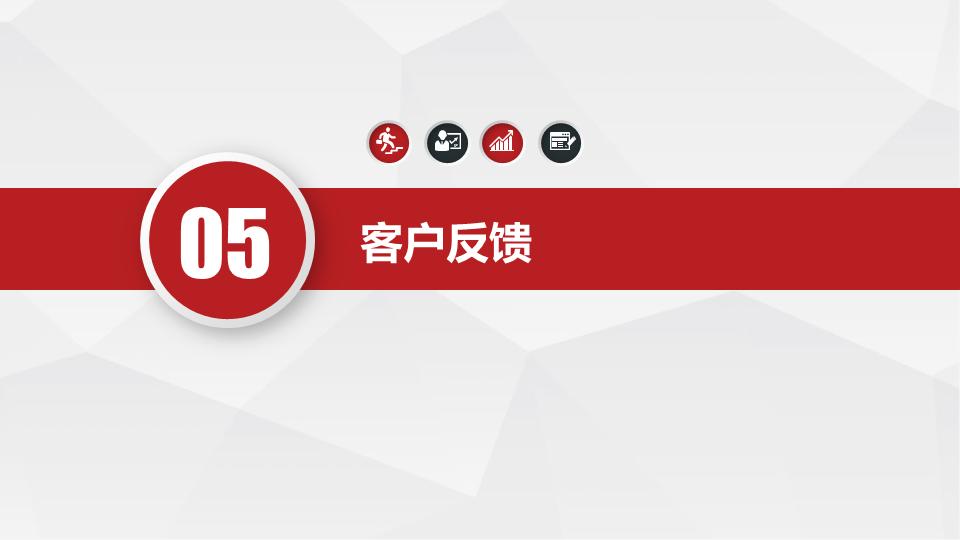 山东开创--刘玉腾 --新能源材料研发行业-13.png