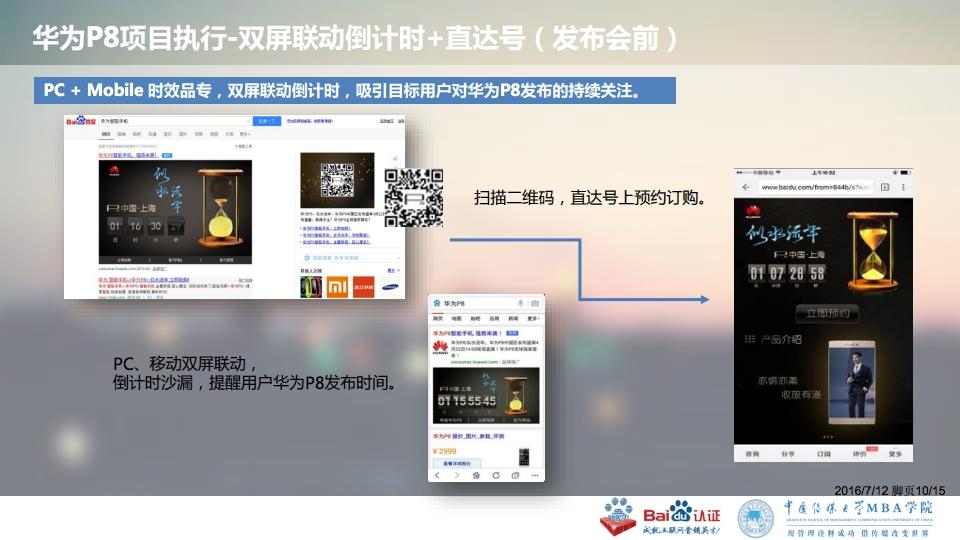 华为P8上市搜索引擎跨屏互动-直播及O2O整合营销_page_08.png