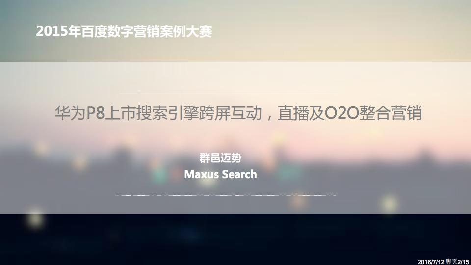 华为P8上市搜索引擎跨屏互动-直播及O2O整合营销_page_02.png
