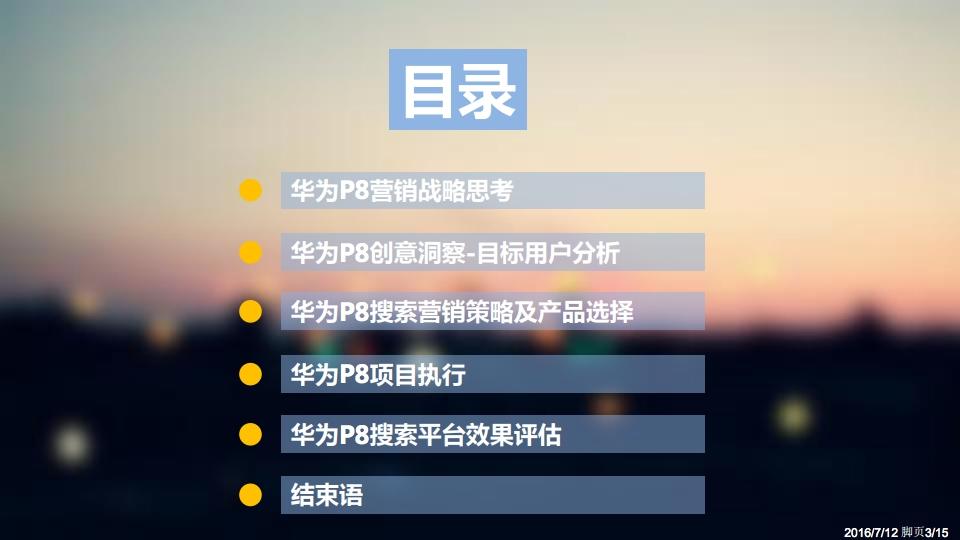 华为P8上市搜索引擎跨屏互动-直播及O2O整合营销_page_03.png