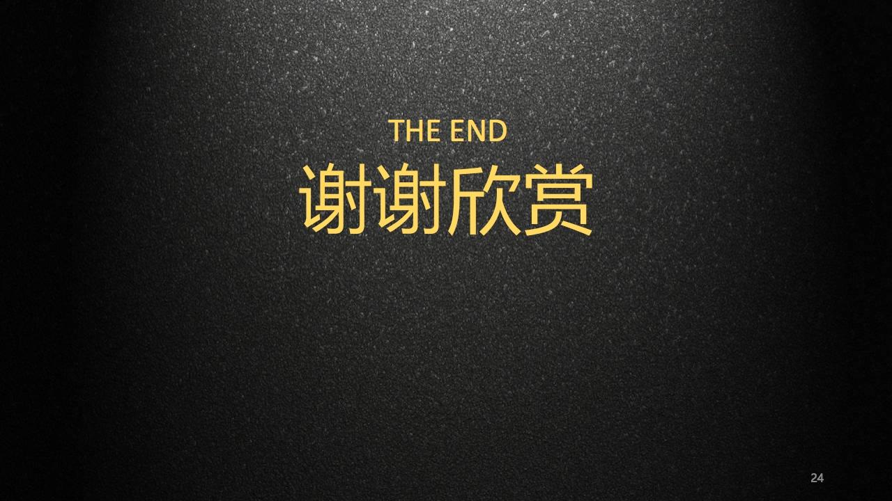 悦诗风吟-星光大联盟_page_24.png