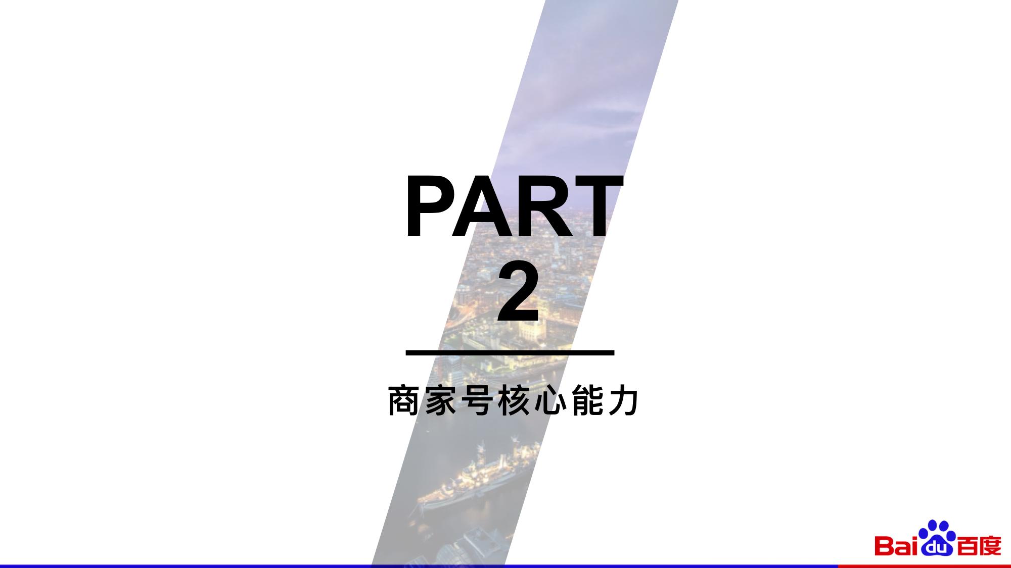 幻灯片09.png