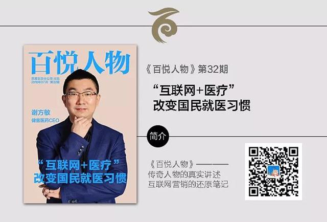 """百悦人物32期丨健客医药CEO谢方敏:""""互联网+医疗""""改变国民就医习惯 5.jpeg"""