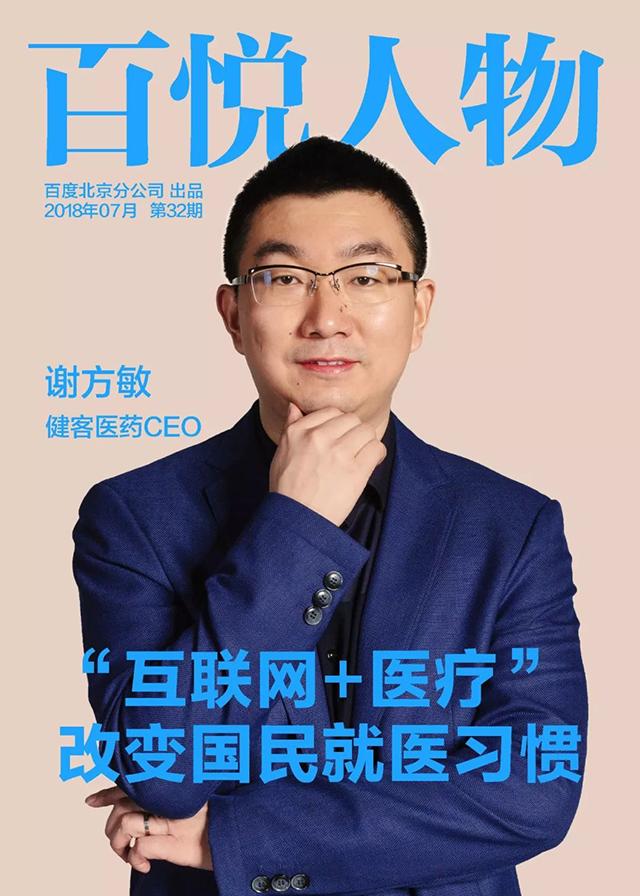 """百悦人物32期丨健客医药CEO谢方敏:""""互联网+医疗""""改变国民就医习惯 1.jpeg"""