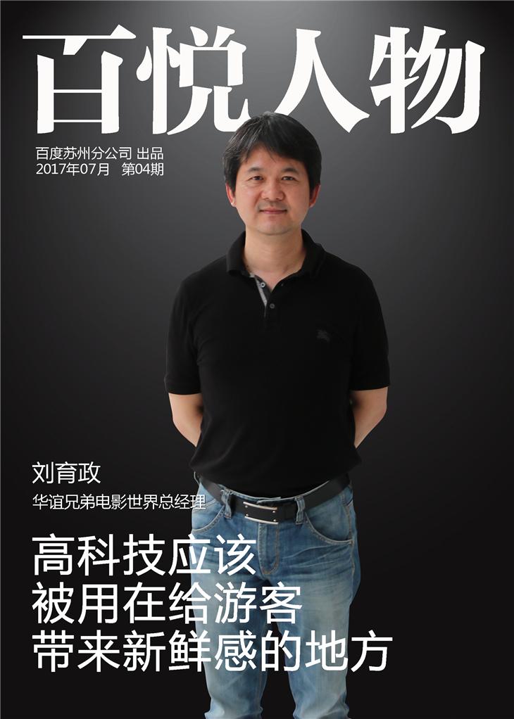 百悦人物(1).png