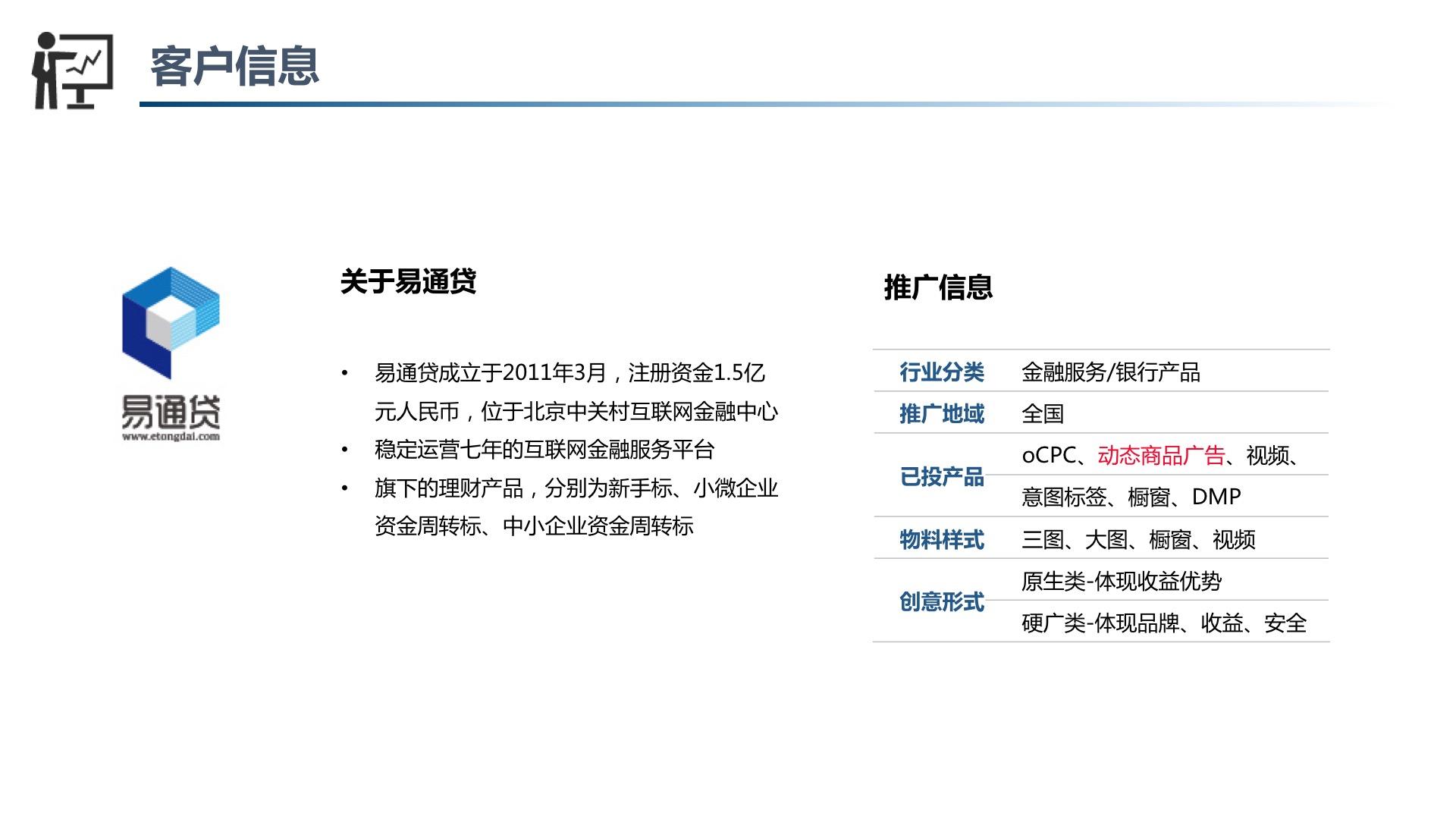 北分-金融服务-bj易通贷-张欣.jpg