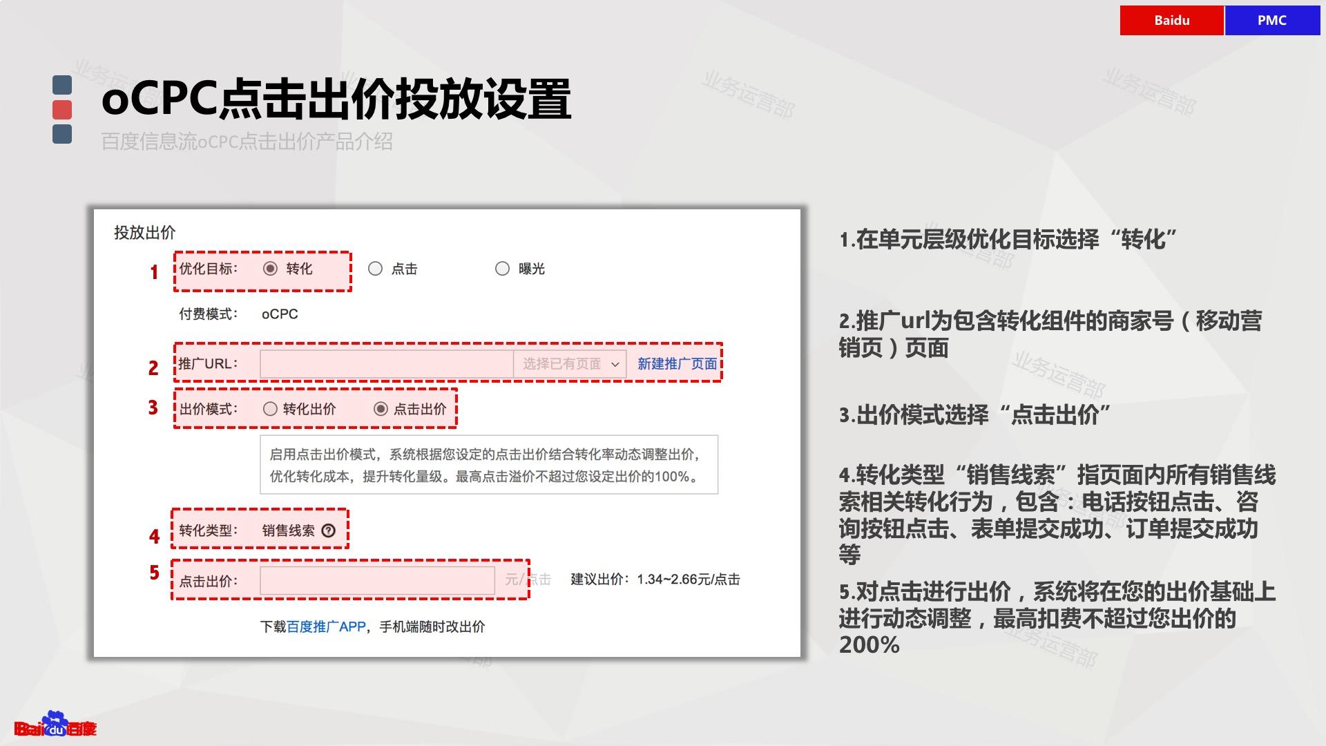 百度信息流oCPC点击出价替换.jpg