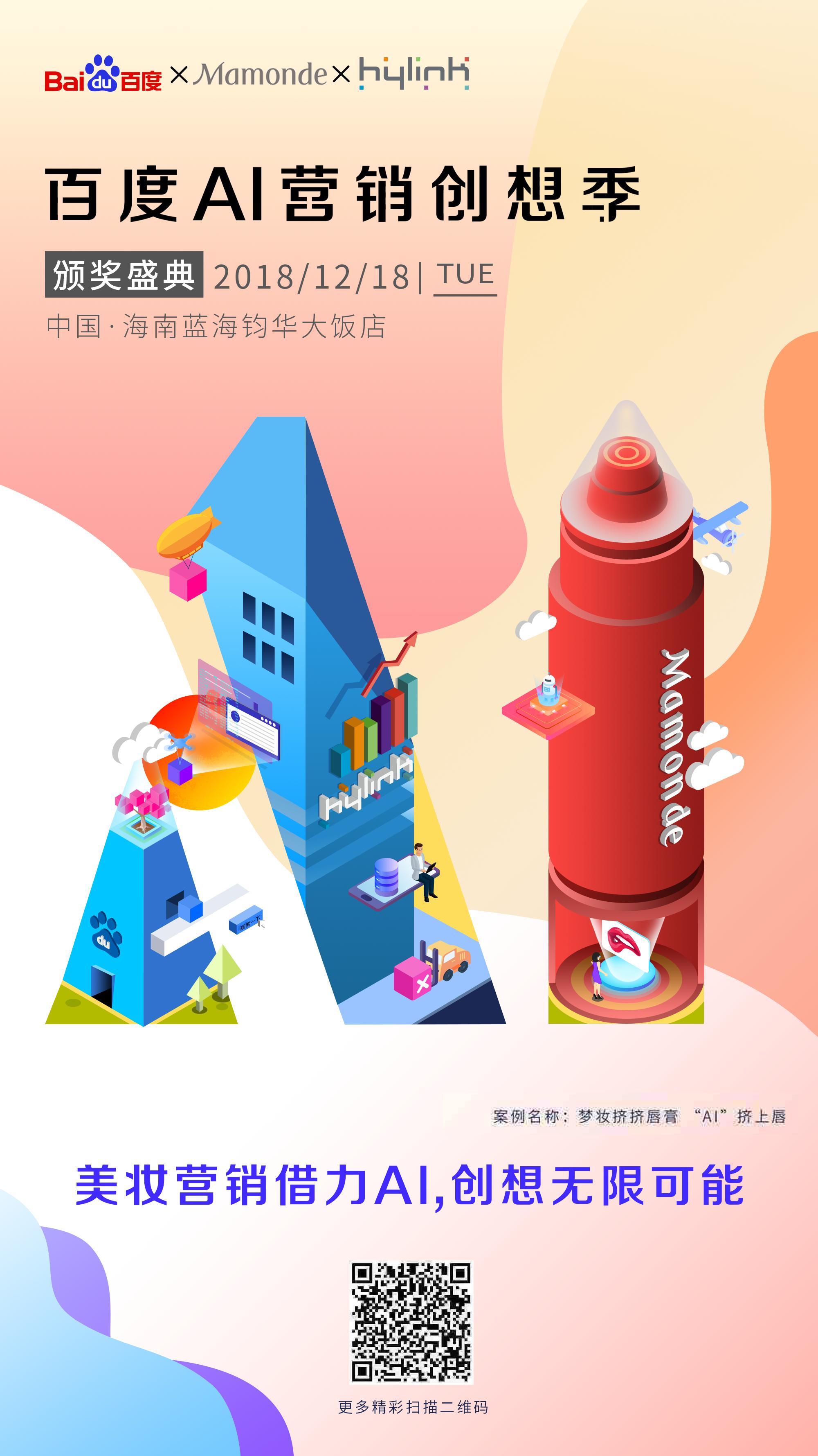 梦妆更新海报1217.png