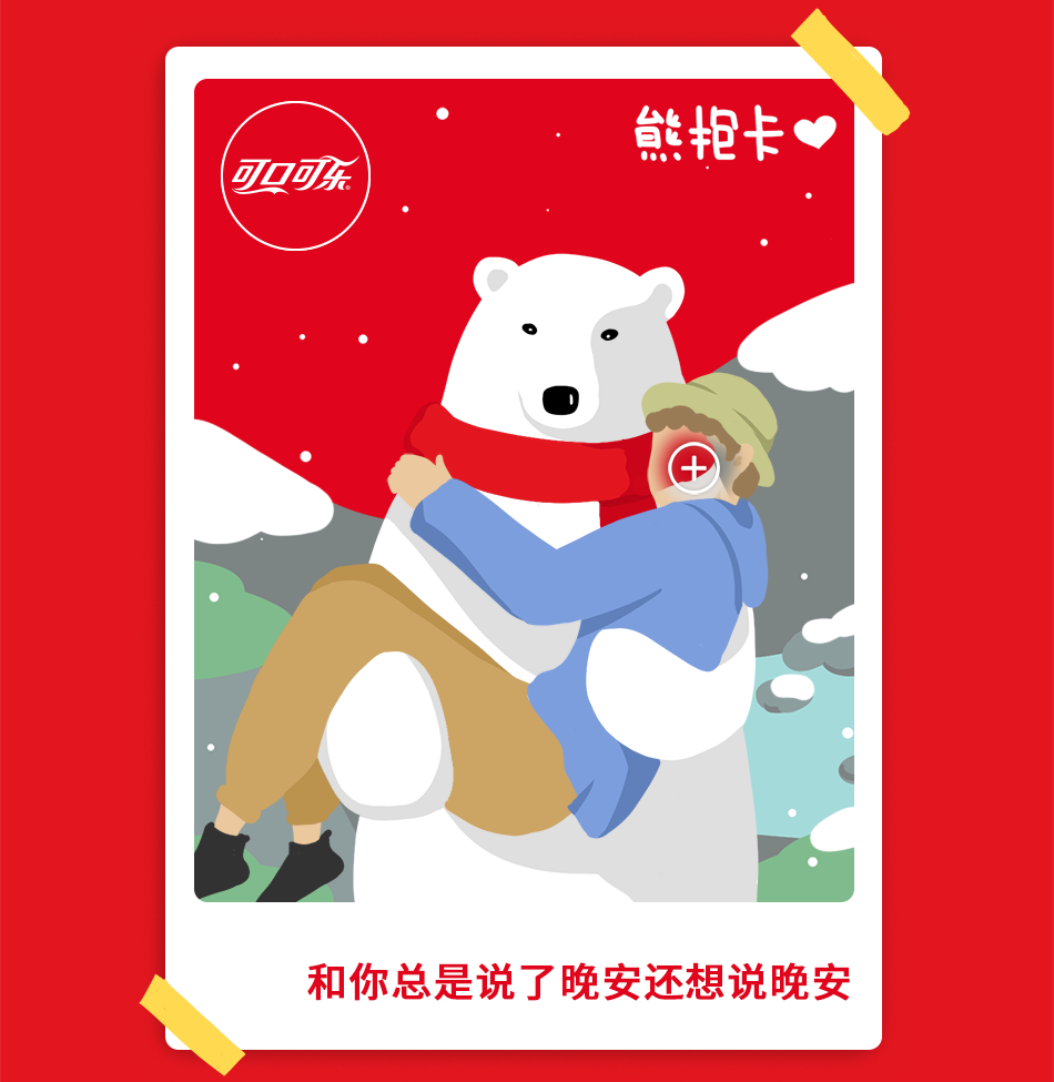 KV熊抱卡及增加页面1029.png