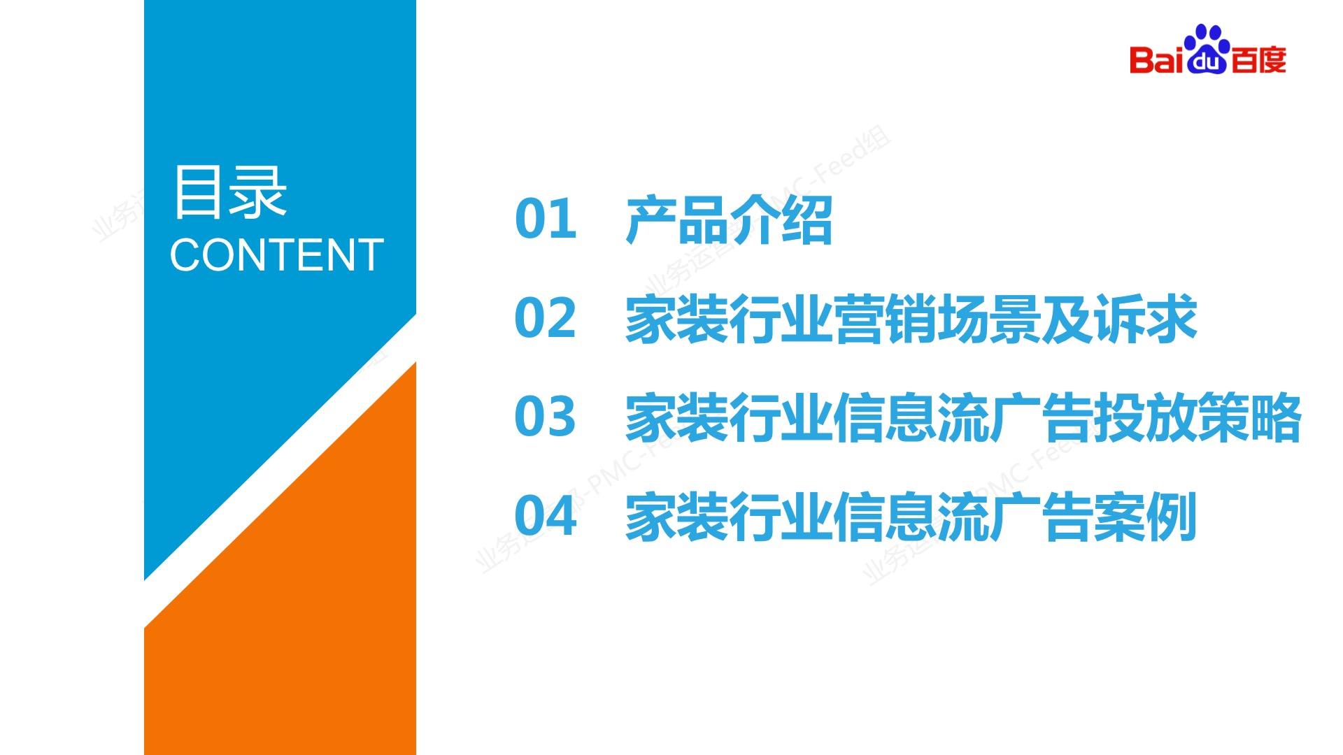 搜索推广-高级创意Feed家装行业解决方案 - 终版 [自动保存].jpg