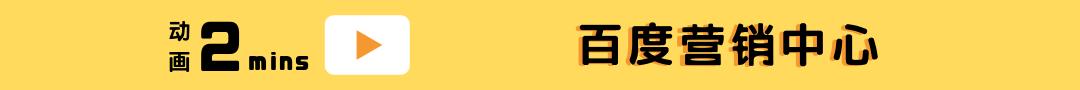 动画2mins之百度营销中心.png