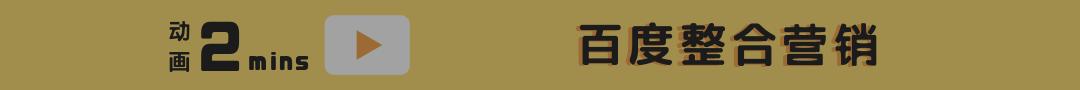 置灰-动画2mins之百度整合营销.png