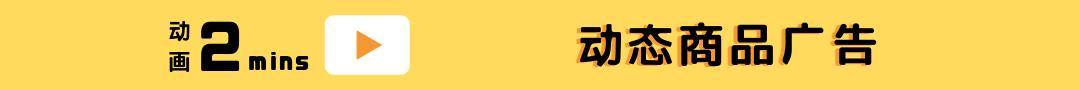 动画2mins之动态商品广告.png