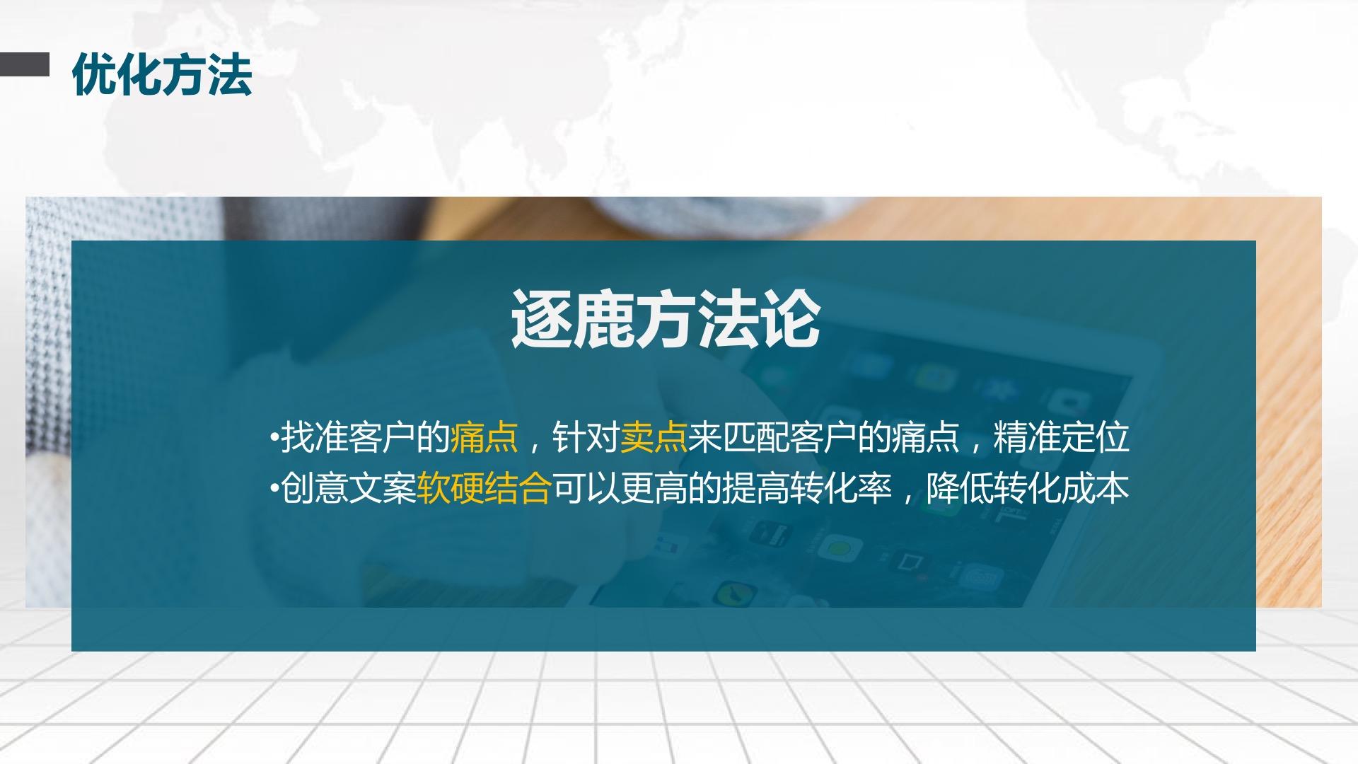 172 三九参智生态科技行业通案--王悦.jpg