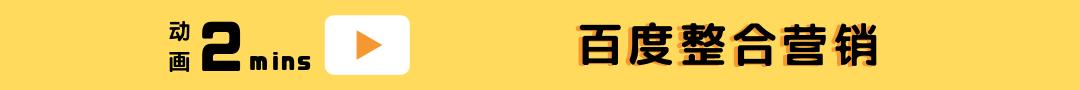 动画2mins之百度整合营销.png