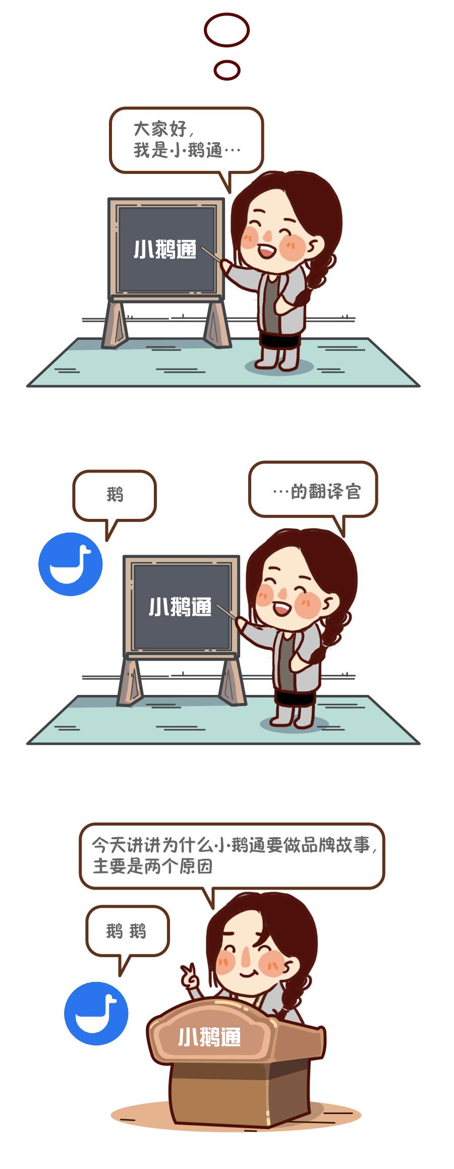 小鹅通2.jpg