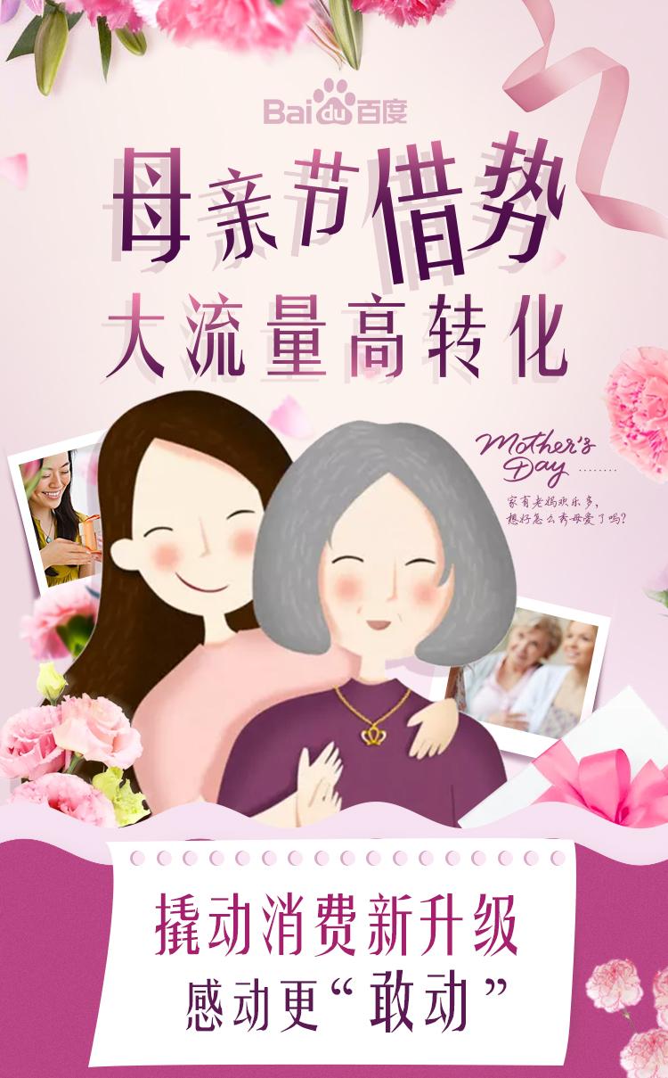 0423-母亲节微信长图文-改稿一(微信)_01.jpg