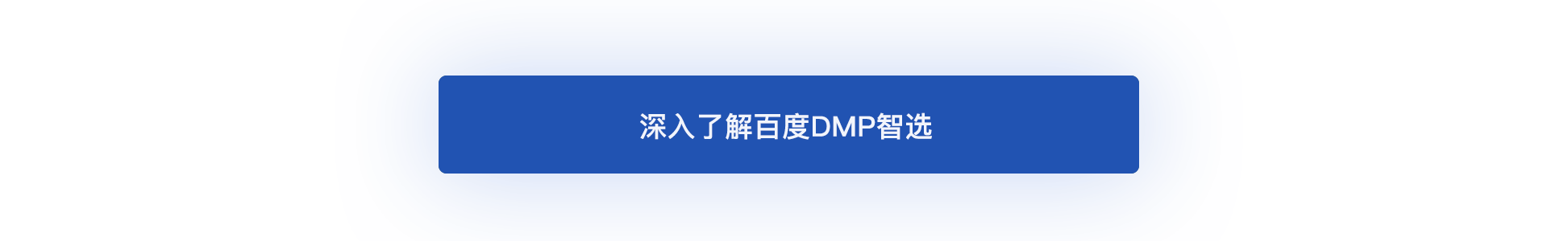 按钮DMP.png