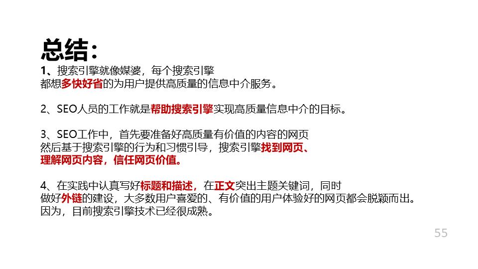 幻灯片55.PNG