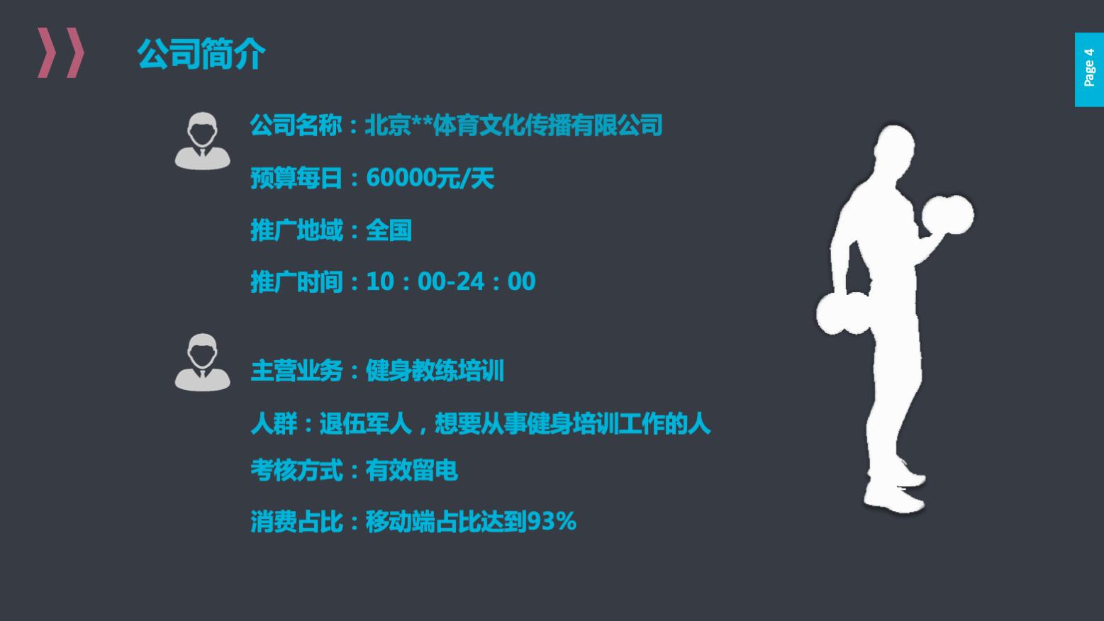 66 北分-凤巢-ocpc-教育培训-悦祥体育-南俊芝.png
