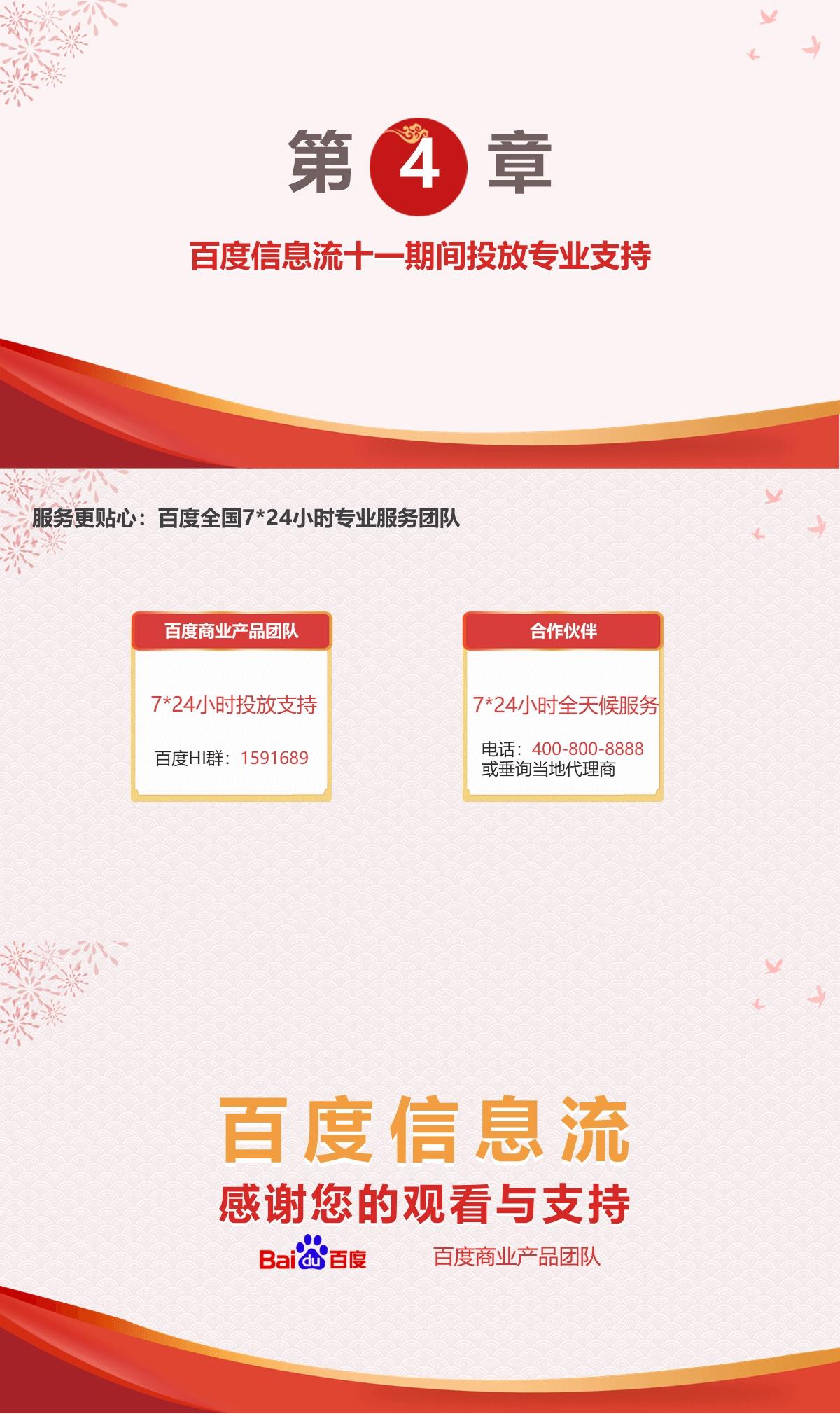 百度信息流-国庆投放指南finalV4的副本 3-4.png