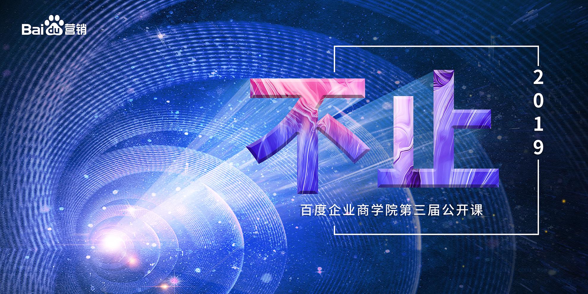 百度企业商学院kv-微信.jpg