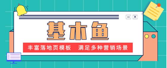 基木鱼_自定义px_2020-01-02-0.png