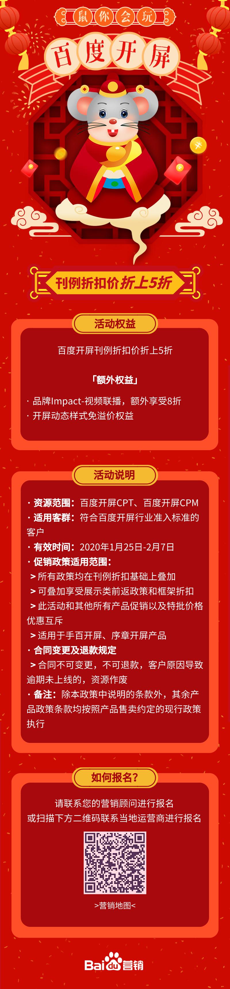 鼠年春节不打烊-品牌_20200114-1.png