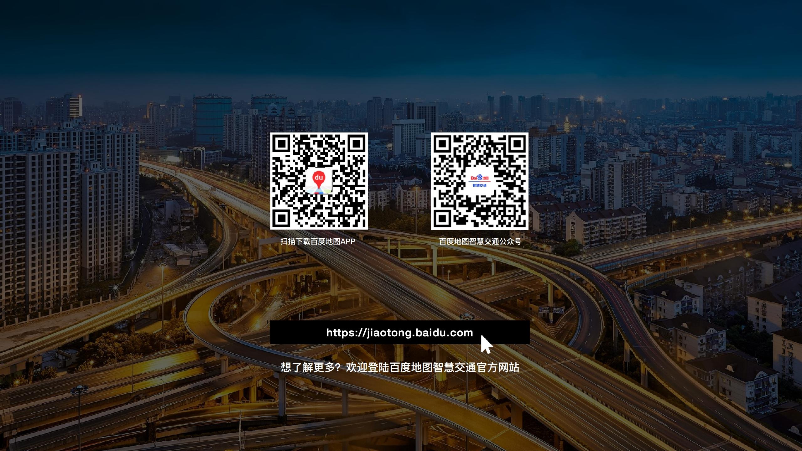 百度地图《2019年度中国城市交通报告》_page_56.png