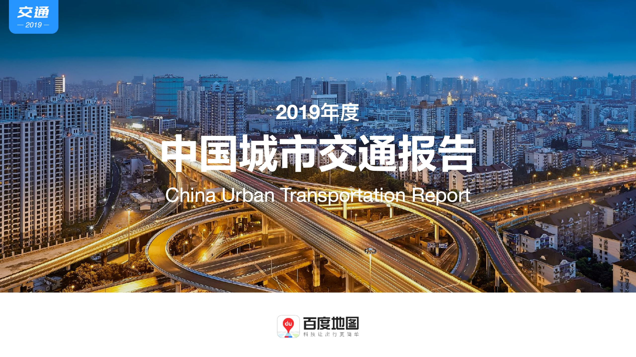 百度地图《2019年度中国城市交通报告》_page_01.png