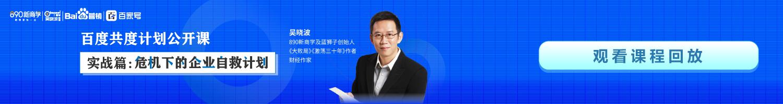 吴晓波-实战篇.png
