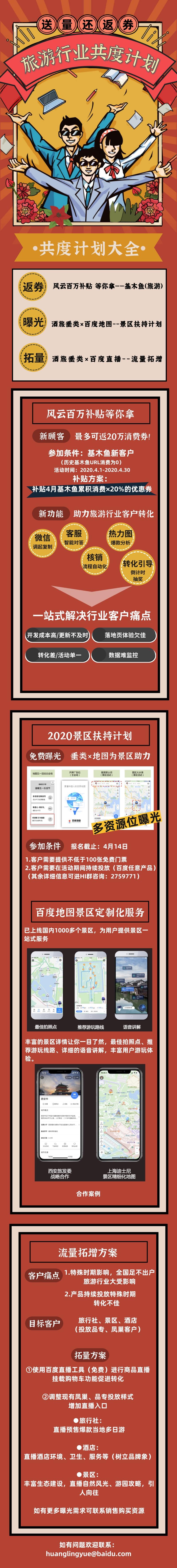旅游行业共度计划.jpg