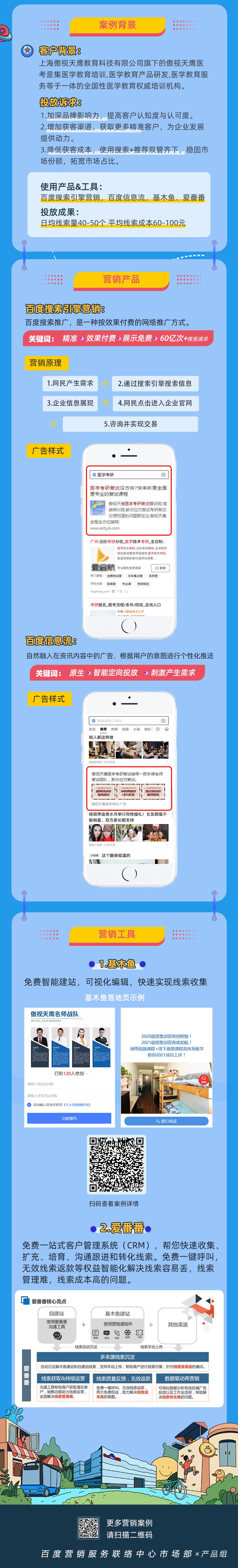 上海傲视天鹰教育-1.png