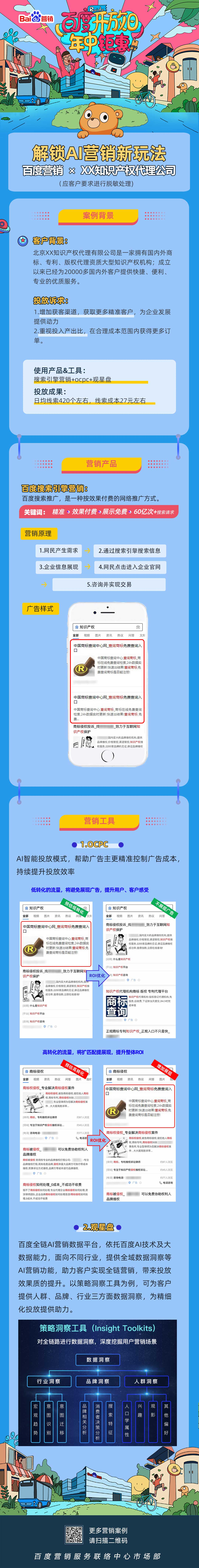 北京XX知识产权代理有限公司.jpg