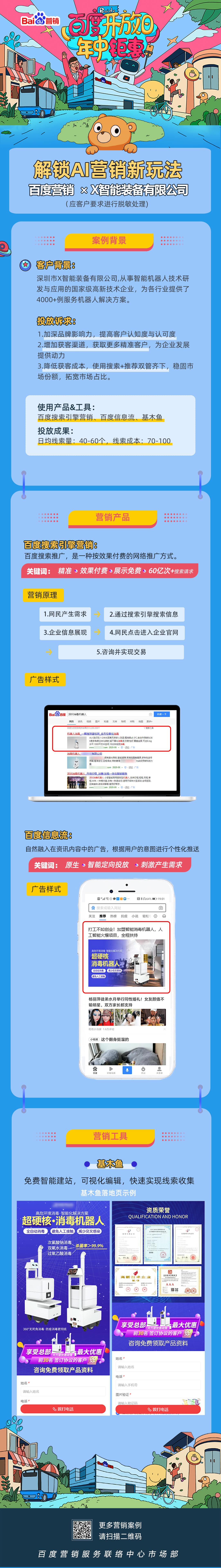 深圳市X智能装备有限公司.jpg