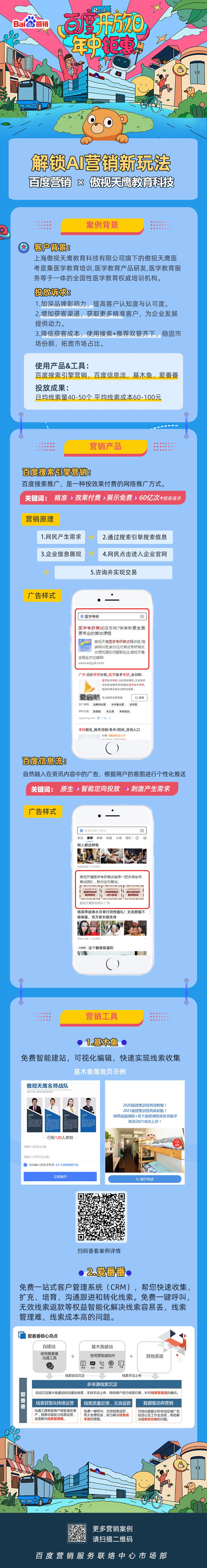 上海傲视天鹰教育科技有限公司.jpg