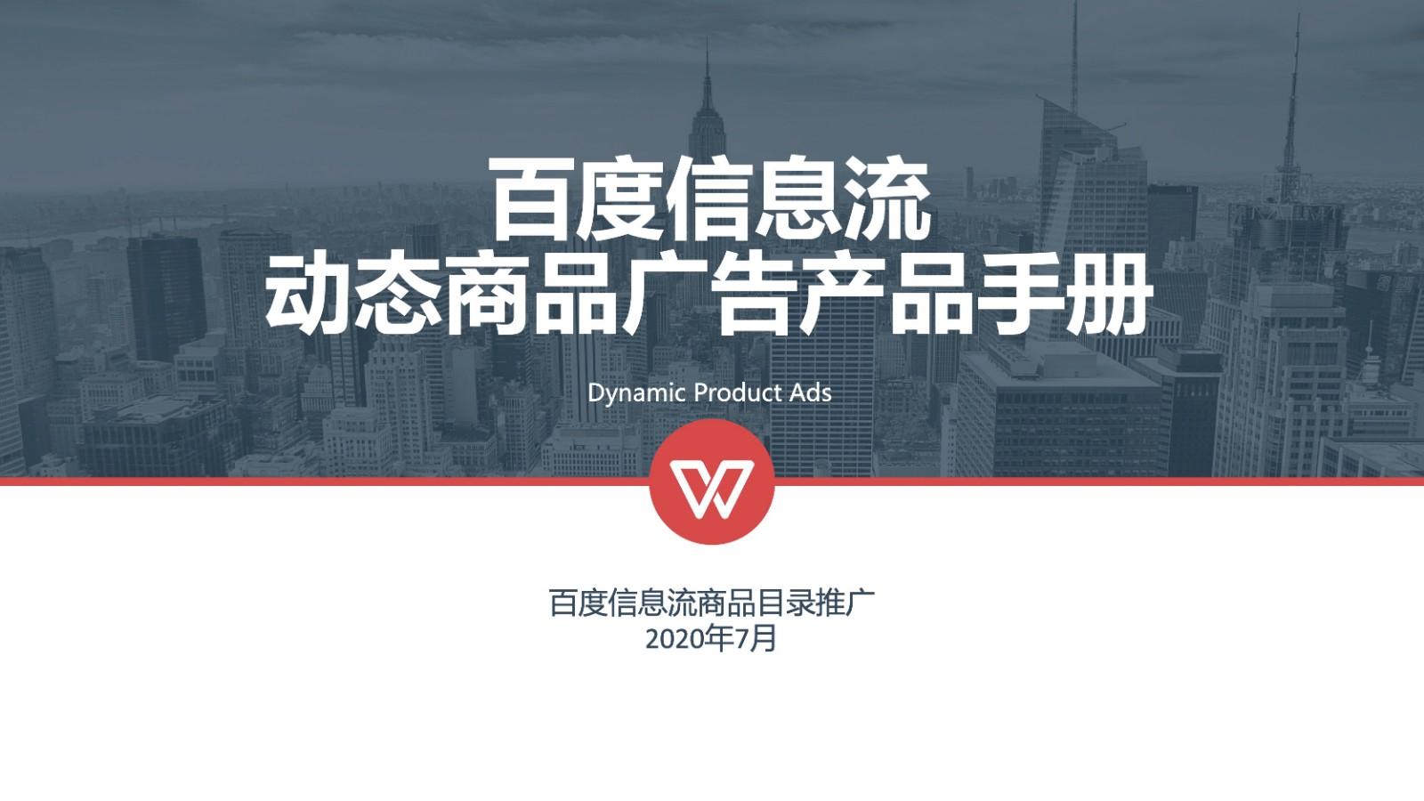 百度信息流-动态商品广告产品手册.jpg