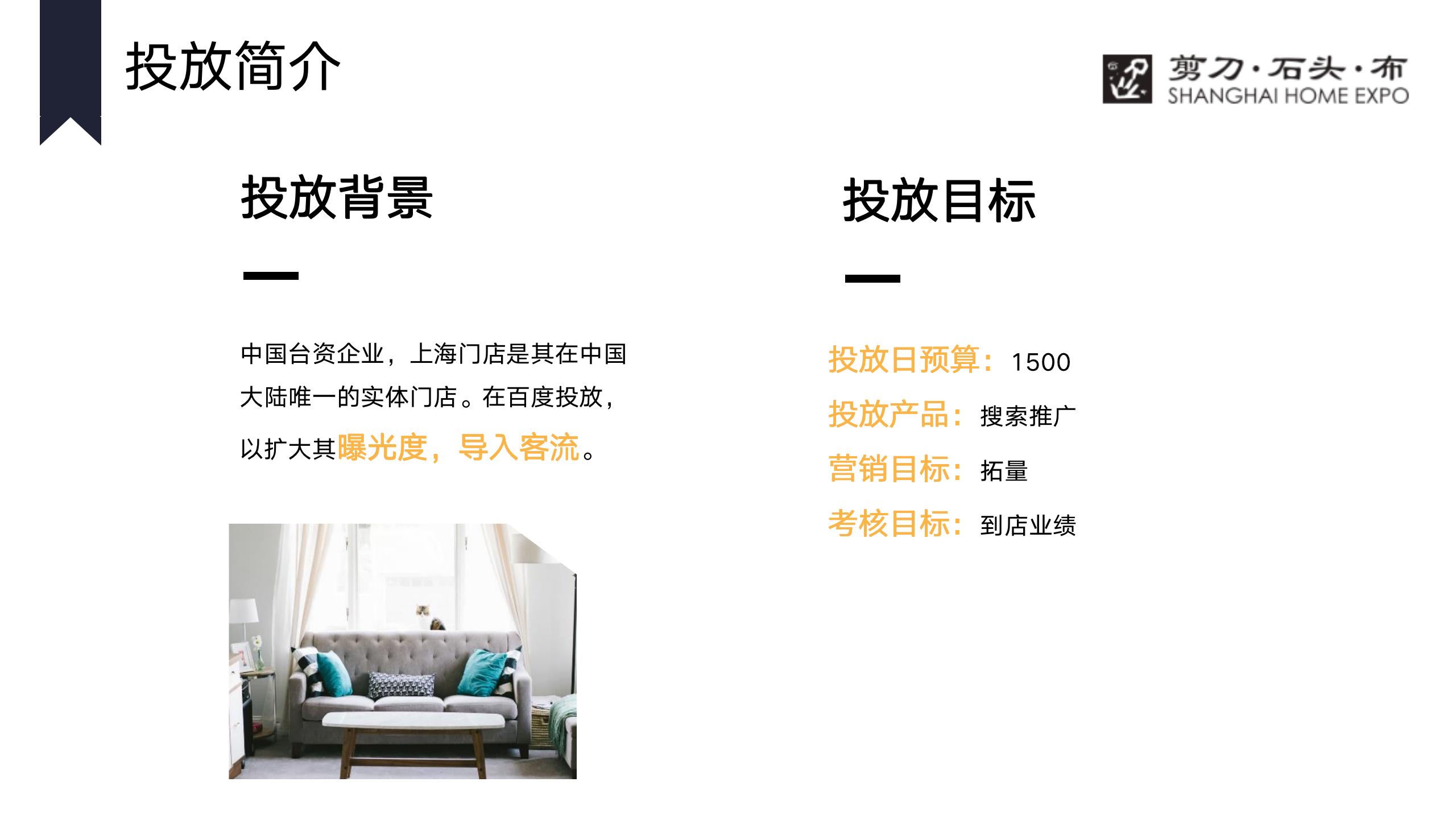 房产家居【直销】上苏-剪刀石头布案例脱敏版未删减._06.png