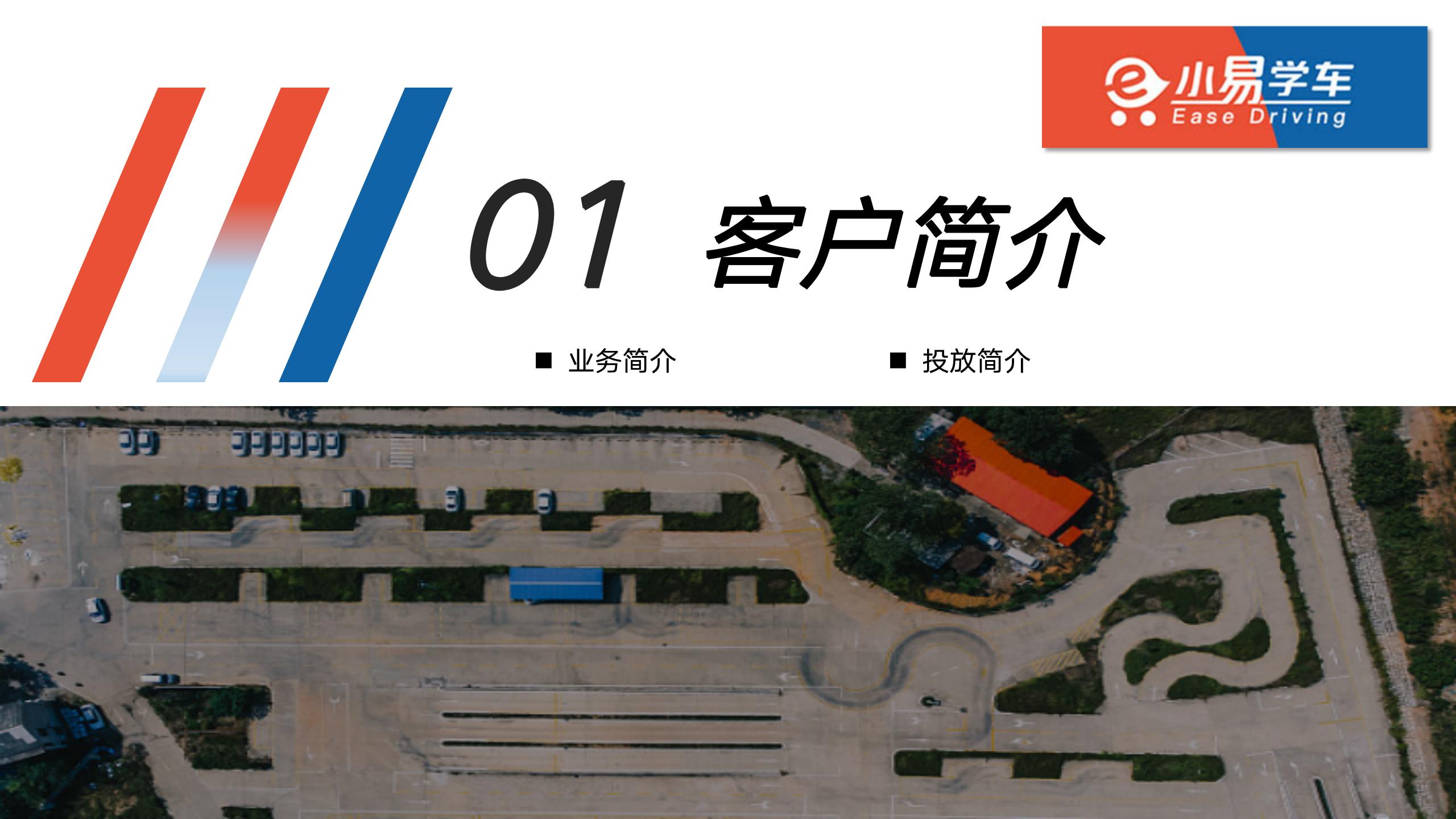 教育培训【直销】上苏-小易学车案例脱敏版未删减._04.png