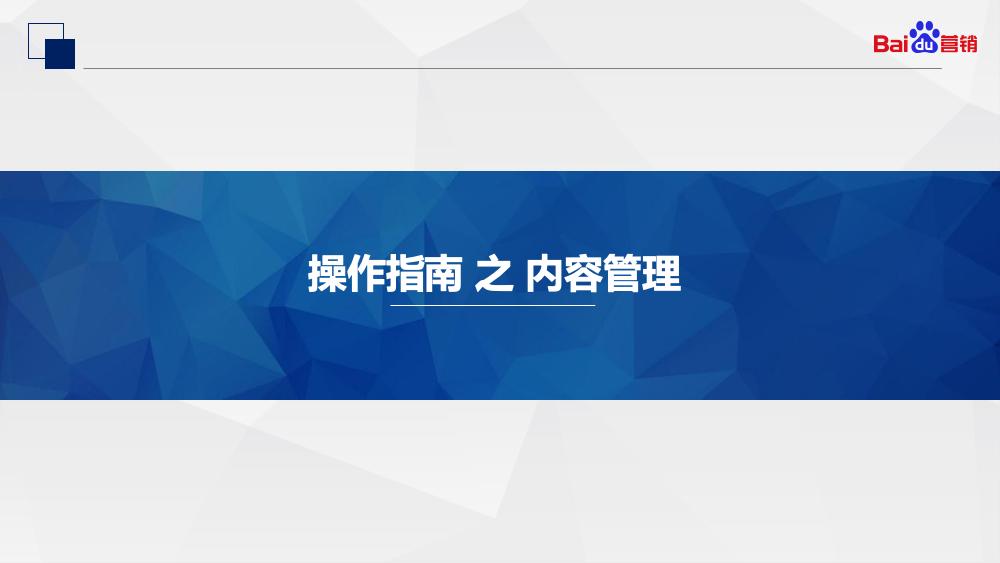 百度商业产品资料模板-浅色.png