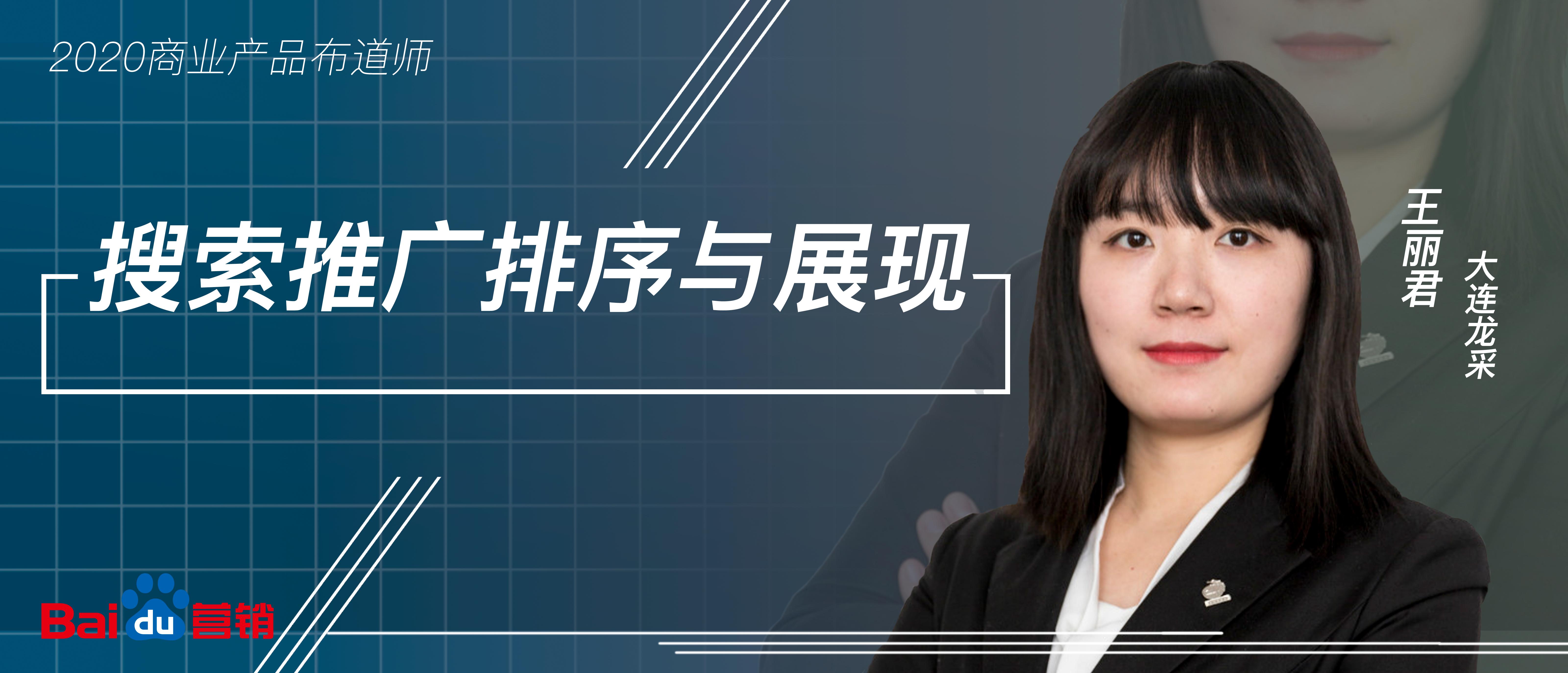 10 王丽君.jpg