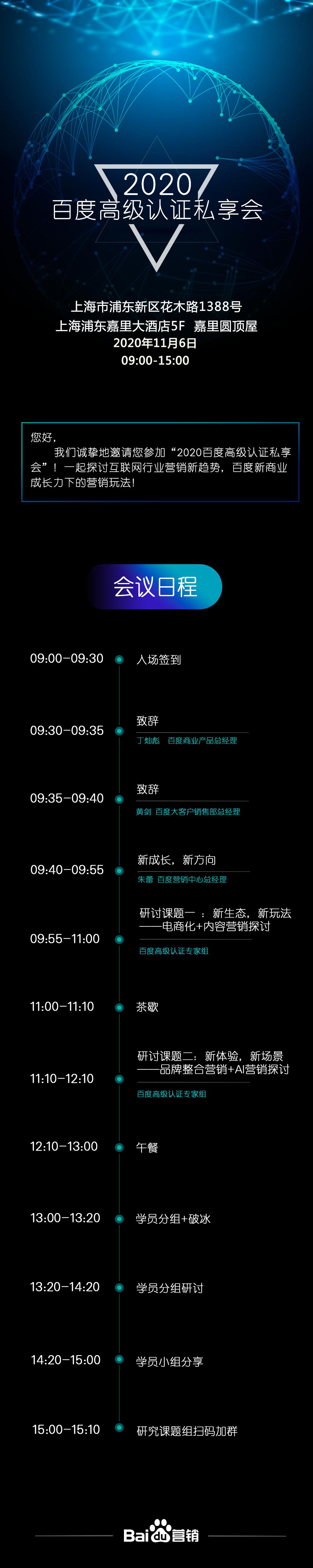 【邀请函】高级认证私享会 for学员.JPG
