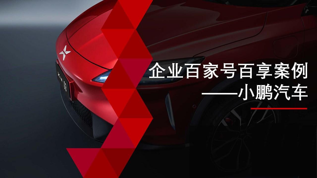021【穗莞】小鹏汽车-企业百家号案例-单亚_页面_01.jpg