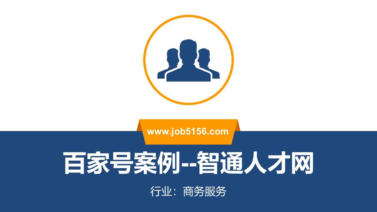 [企业百家号专场]案例-穗莞-罗柱键-智通人才网.jpg